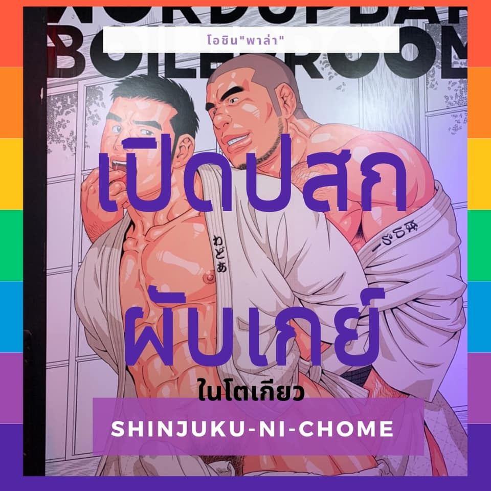 ผับเกย์ญี่ปุ่น
